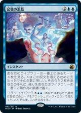 記憶の氾濫/Memory Deluge 【日本語版】 [MID-青R]