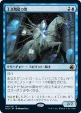 上流階級の霊/Patrician Geist 【日本語版】 [MID-青R]