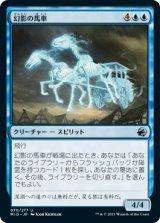 幻影の馬車/Phantom Carriage 【日本語版】 [MID-青U]