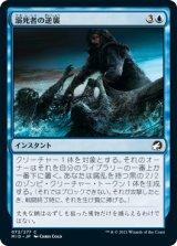 溺死者の逆襲/Revenge of the Drowned 【日本語版】 [MID-青C]