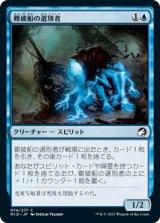 難破船の選別者/Shipwreck Sifters 【日本語版】 [MID-青C]