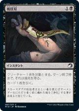 焼印刃/Bladebrand 【日本語版】 [MID-黒C]