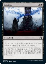 血の契約/Blood Pact 【日本語版】 [MID-黒C]
