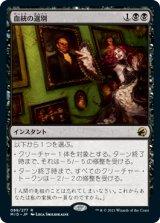 血統の選別/Bloodline Culling 【日本語版】 [MID-黒R]