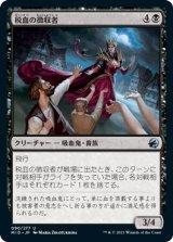 税血の徴収者/Bloodtithe Collector 【日本語版】 [MID-黒U]