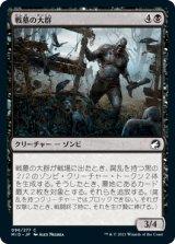 戦墓の大群/Diregraf Horde 【日本語版】 [MID-黒C]