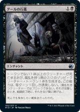 グールの行進/Ghoulish Procession 【日本語版】 [MID-黒U]