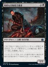 病的な日和見主義者/Morbid Opportunist 【日本語版】 [MID-黒U]