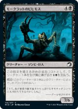 モークラットのビヒモス/Morkrut Behemoth 【日本語版】 [MID-黒C]