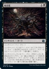 屍合成/Necrosynthesis 【日本語版】 [MID-黒U]