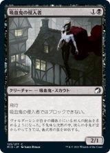 吸血鬼の侵入者/Vampire Interloper 【日本語版】 [MID-黒C]
