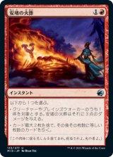 安堵の火葬/Cathartic Pyre 【日本語版】 [MID-赤U]