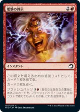 電撃の啓示/Electric Revelation 【日本語版】 [MID-赤C]