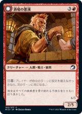 酒場の悪漢/Tavern Ruffian 【日本語版】 [MID-赤C]