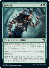 棘茨の鎧/Bramble Armor 【日本語版】 [MID-緑C]