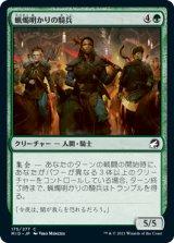 蝋燭明かりの騎兵/Candlelit Cavalry 【日本語版】 [MID-緑C]