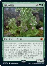 消化の泥塊/Consuming Blob 【日本語版】 [MID-緑MR]
