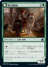 猟犬調教師/Hound Tamer 【日本語版】 [MID-緑U]