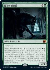 原初の敵対者/Primal Adversary 【日本語版】 [MID-緑MR]