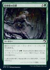 影野獣の目撃/Shadowbeast Sighting 【日本語版】 [MID-緑C]