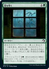窓を叩く/Tapping at the Window 【日本語版】 [MID-緑C]