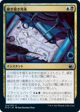 継ぎ接ぎ死体/Corpse Cobble 【日本語版】 [MID-金U]