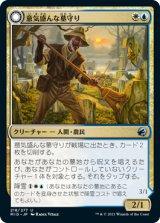 意気盛んな墓守り/Devoted Grafkeeper 【日本語版】 [MID-金U]