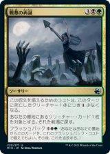 戦墓の再誕/Diregraf Rebirth 【日本語版】 [MID-金U]
