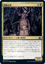 肉削ぎ屋/Fleshtaker 【日本語版】 [MID-金U]
