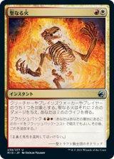 聖なる火/Sacred Fire 【日本語版】 [MID-金U]