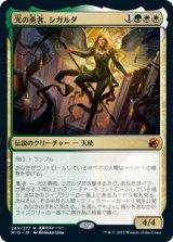 光の勇者、シガルダ/Sigarda, Champion of Light 【日本語版】 [MID-金MR]