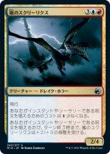 嵐のスクリーリクス/Storm Skreelix 【日本語版】 [MID-金U]