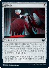 月銀の鍵/Moonsilver Key 【日本語版】 [MID-灰U]