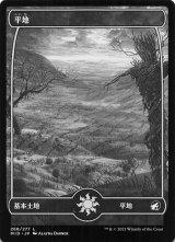 平地/Plains No.268 【日本語版】 [MID-土地C]