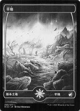 平地/Plains No.269 【日本語版】 [MID-土地C]