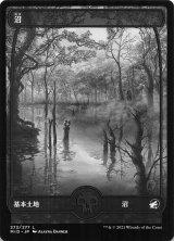 沼/Swamp No.272 【日本語版】 [MID-土地C]