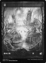 沼/Swamp No.273 【日本語版】 [MID-土地C]
