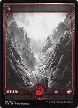山/Mountain No.275 【日本語版】 [MID-土地C]