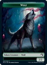 狼/Wolf 【英語版】 [MID-トークン]