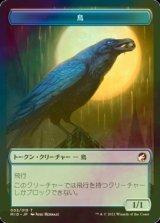 [FOIL] 鳥/Bird 【日本語版】 [MID-トークン]