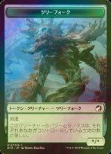 [FOIL] ツリーフォーク/Treefolk 【日本語版】 [MID-トークン]