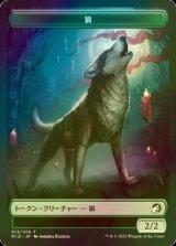 [FOIL] 狼/Wolf 【日本語版】 [MID-トークン]