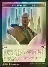 [FOIL] 紋章 テフェリー/Emblem Teferi 【日本語版】 [MID-トークン]