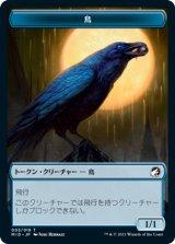 鳥/Bird 【日本語版】 [MID-トークン]