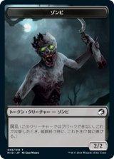 ゾンビ No.005/Zombie No.005 【日本語版】 [MID-トークン]