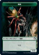 蜘蛛/Spider 【日本語版】 [MID-トークン]