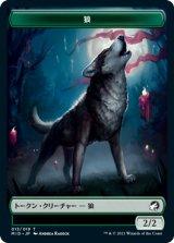 狼/Wolf 【日本語版】 [MID-トークン]