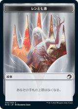 紋章 レン/Emblem Wrenn 【日本語版】 [MID-トークン]
