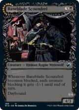 破滅刃の悪漢/Baneblade Scoundrel (ショーケース版) 【英語版】 [MID-黒U]