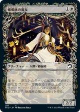 蝋燭林の魔女/Candlegrove Witch (ショーケース版) 【日本語版】 [MID-白C]